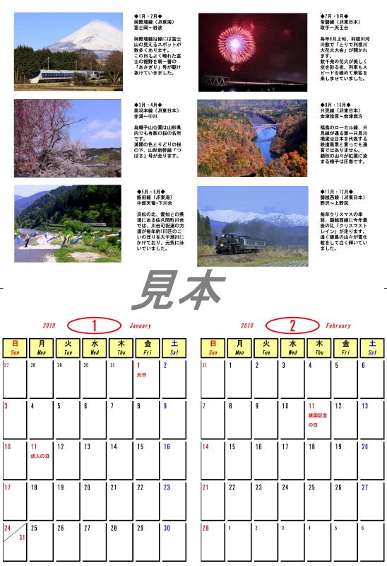 image_calendar-2_1.jpg